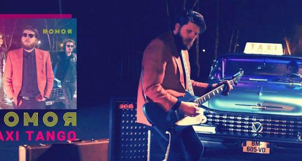 Après avoir présenté son premier clip au début de l'été, ROMOR, présentera dès la rentrée son premier maxi CD 2 titres, Taxi Tango (Label #14 Records), à l'occasion d'une release party au Mudd Club le jeudi 6 septembre, dès 20h.
